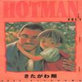 HOTMAN 第14卷