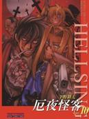 HellSing[厄夜怪客] 第1卷