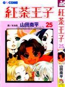 红茶王子 第22卷