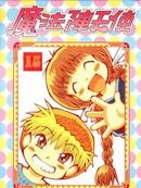 魔法阵天使 第4卷