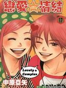恋爱情结 第2卷