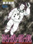 NASA太空梦 第1卷