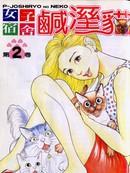 女子宿舍咸湿猫漫画