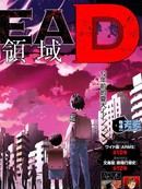 Area D异能领域漫画107