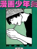漫画少年2001漫画