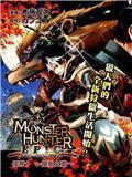 怪物猎人Epic