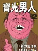宝光男人漫画