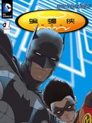蝙蝠侠群英会漫画