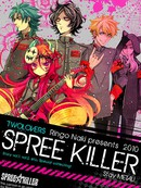 Spree★killer漫画