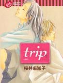 trip旅程漫画