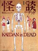 怪谈 is dead漫画