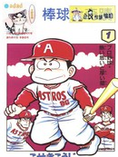 棒球大奇迹 第11卷