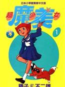 超少女魔美 第5卷