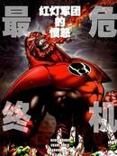 至黑之夜-最终危机:红灯军团的愤怒漫画