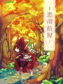 恋雨前线漫画