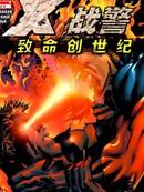 X战警:致命创世纪漫画