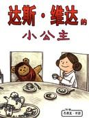 达斯·维达的小公主漫画