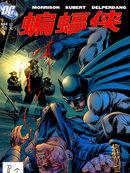 蝙蝠侠与三个幽灵 第2话