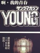 我的青春,YoungMagazine漫画
