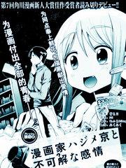 漫画家初目京与不可解的感情