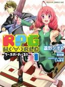 RPG W(·∀·)RLD漫画