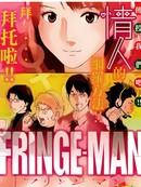 FRINGE-MAN 第1话
