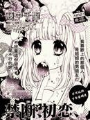 禁断、初恋、草莓挞漫画