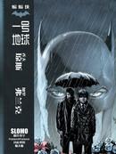 蝙蝠侠:一号地球漫画
