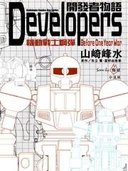 开发者物语Developers
