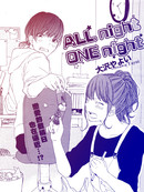 All night One night漫画