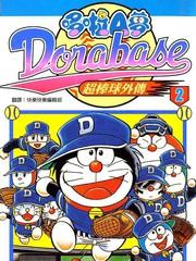 哆啦A梦-超棒球外传