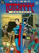 超人与蝙蝠侠:世世代代漫画