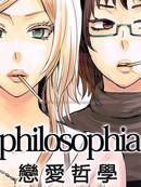 恋爱哲学漫画