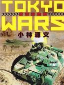 Tokyo Wars漫画