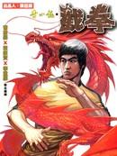 李小龙·截拳 第8回
