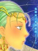 幻兽星座~达拉夏尔篇~漫画