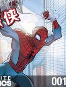 神奇蜘蛛侠无限漫画:我是谁漫画