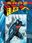 超人:末日未来漫画