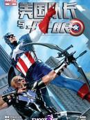 美国队长与鹰眼v1漫画