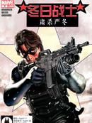 冬日战士:肃杀严冬漫画