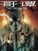 新52哥谭:午夜幽灵漫画