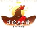 炸鸡启示录漫画