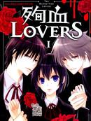 殉血LOVERS漫画