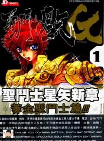 圣斗士星矢G 第1卷