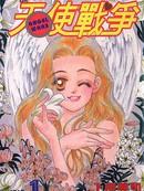 天使战争 第4卷