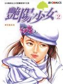 阳光少女 第2卷