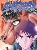 少年神駒 第11卷