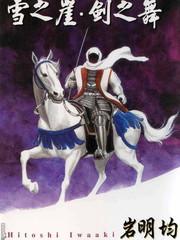 雪之崖剑之舞