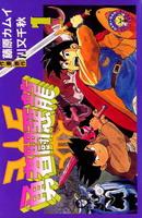 勇者斗恶龙-罗德的纹章 第2卷