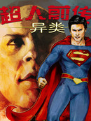 超人前传:异类 第12话